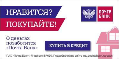 Купить в кредит через Почта Банк